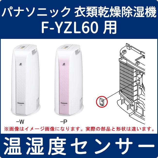 取寄せ パナソニック 衣類乾燥除湿機 F-YZL60用 温湿度センサー ...