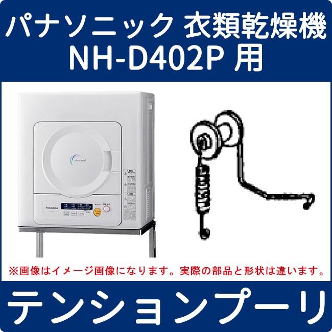取寄せ パナソニック 衣類乾燥機 NH-D402P用 テンションプーリ ...